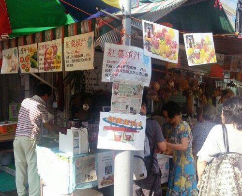 Sai Kung Stall Cold Pressed Juice Hong Kong