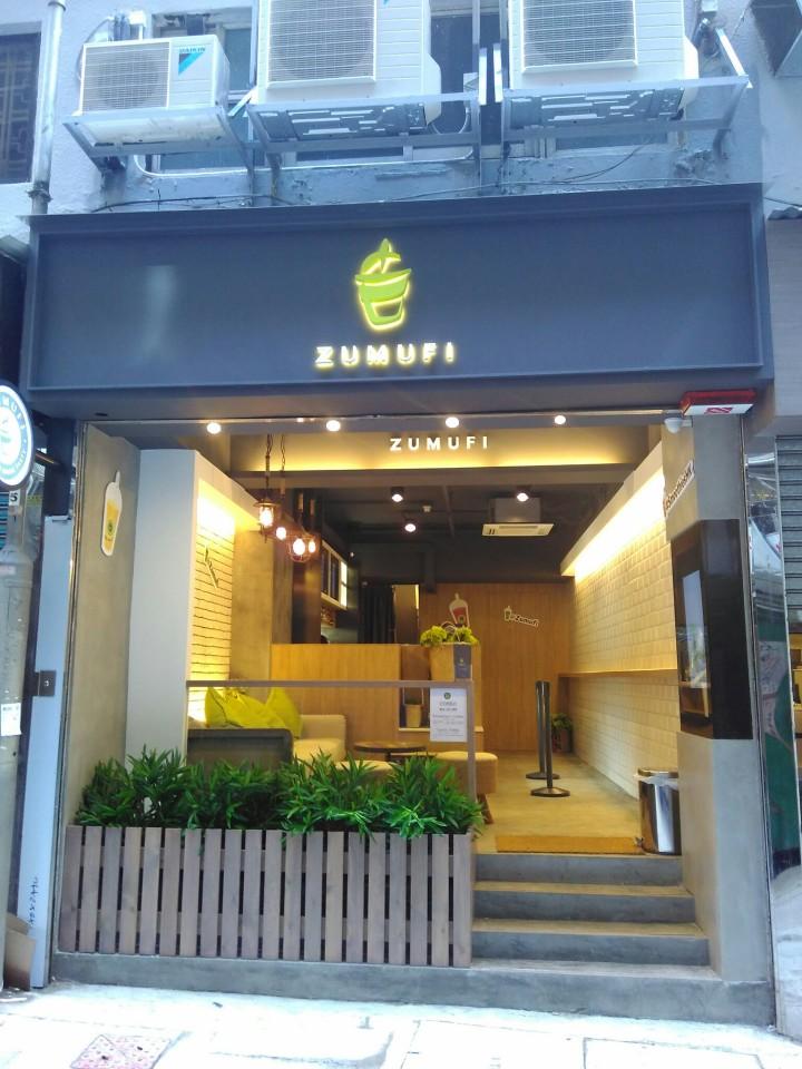 Zumufi Hong Kong entrance
