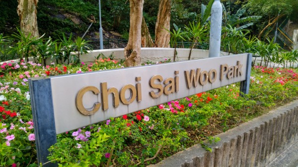 Choi Sai Woo Park Sign